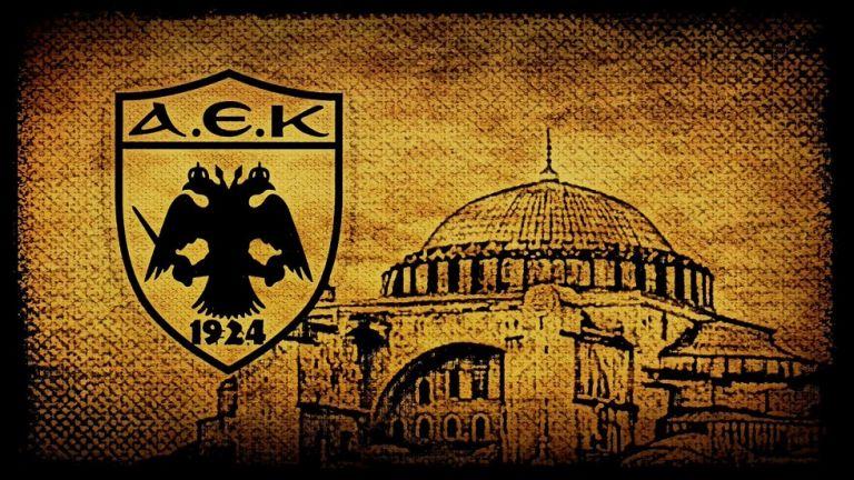 ΑΕΚ : Τα γενέθλια που θα μείνουν στην Ιστορία | to10.gr