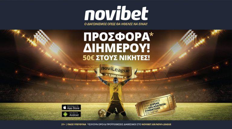 Novileague : Σούπερ προσφορά* για τα ματς του Champions League | to10.gr