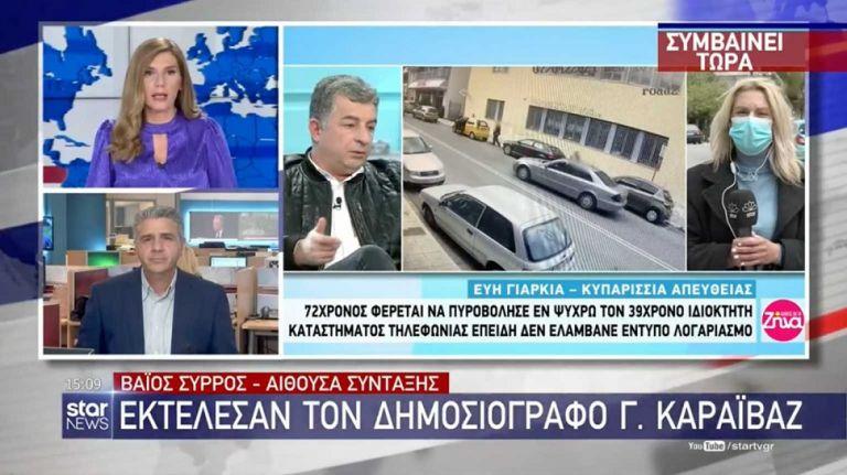 Γιώργος Καραϊβάζ : Σοκ στον «αέρα» για τους δημοσιογράφους του Star – Δεν μπορούσαν να το πιστέψουν (vid) | to10.gr