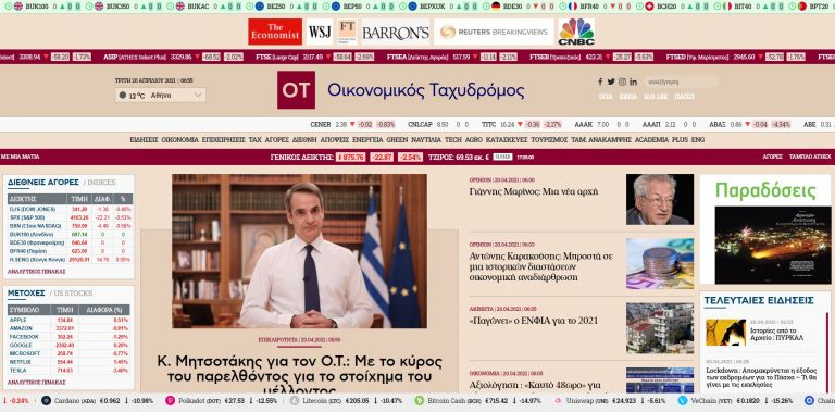 Ο Οικονομικός Ταχυδρόμος (ot.gr) επέστρεψε! | to10.gr