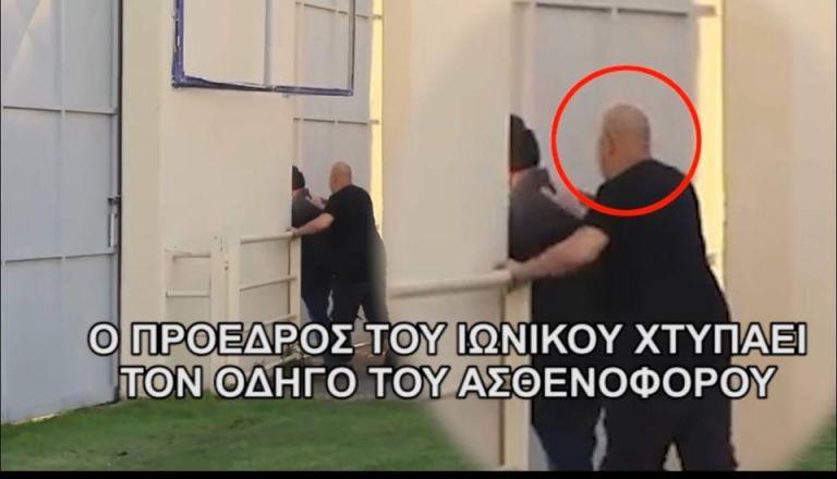 Ο Τσιριγώτης και οι μπράβοι του δέρνουν οδηγό ασθενοφόρου μέσα στο γήπεδο της Ξάνθης – Αποκαλυπτικό βίντεο   to10.gr