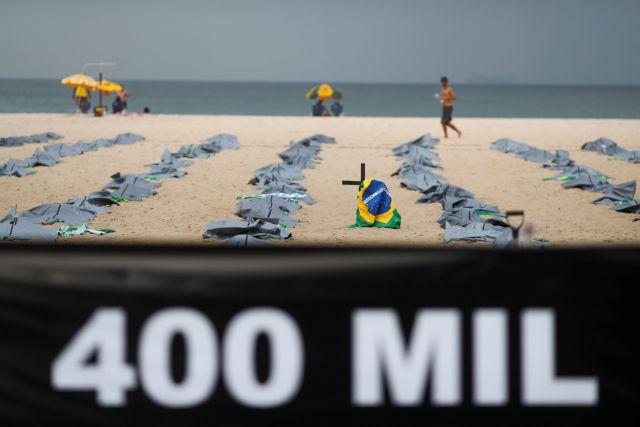 Βραζιλία: Πέθαναν μόνο τον Απρίλιο 82.266 άνθρωποι από την Covid-19 | to10.gr