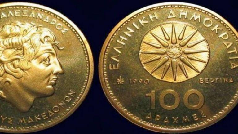 Δεν φαντάζεστε πόσο πωλούνται κέρματα των 100 δραχμών με το αστέρι της Βεργίνας   to10.gr