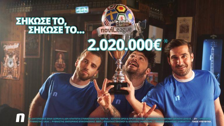 Σήκωσε τη EuroNovileague και κέρδισε 2.020.000€* – Ξεκίνα σήμερα! | to10.gr