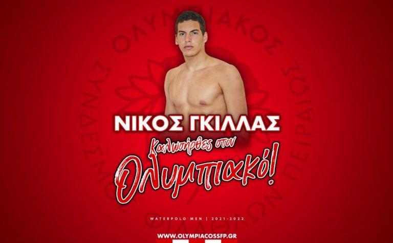 Ολυμπιακός: Στα ερυθρόλευκα ο Νίκος Γκίλλας   to10.gr