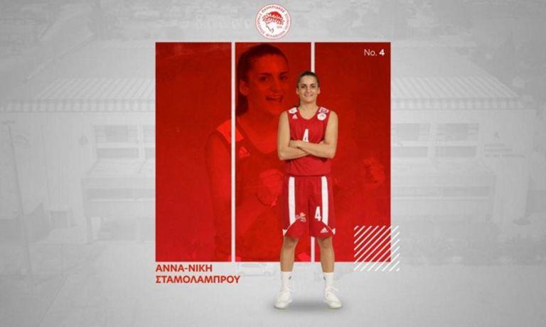 Ανανέωσε με την Σταμολάμπρου ο Ολυμπιακός | to10.gr