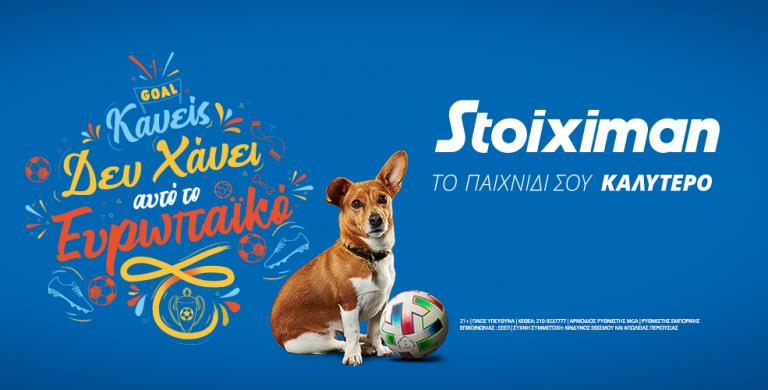 Fantasy για το Euro με 1.150.000€ εγγυημένα* στη Stoiximan! | to10.gr