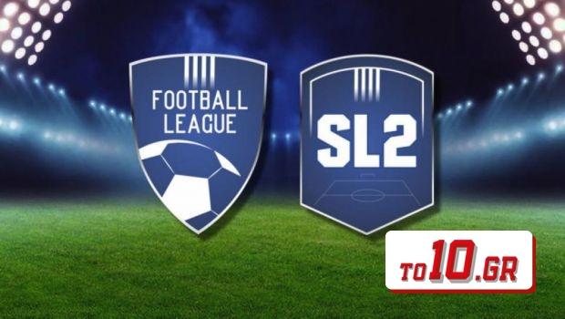 Superleague 2: Εξετάστηκαν 22 φάκελοι, μόνο οι 4 ήταν πλήρεις!