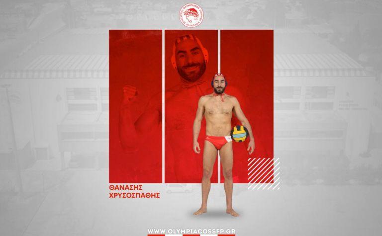 Επίσημο: Ο Χρυσοσπάθης παρέμεινε στον Ολυμπιακό   to10.gr