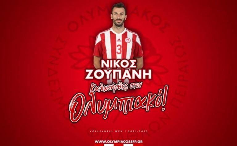 Επίσημο: Επέστρεψε στον Ολυμπιακό ο Ζουπάνης | to10.gr