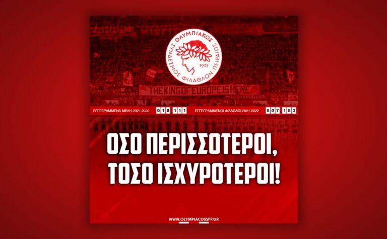 Ολυμπιακός: «Όσο περισσότεροι, τόσο ισχυρότεροι» | to10.gr