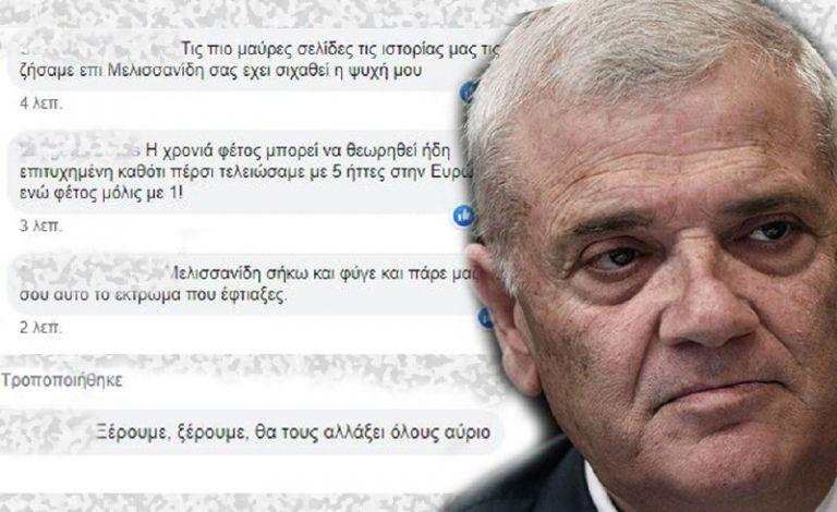 «Ο πιο αποτυχημένος που πέρασε ποτέ, ντροπή και μόνο ντροπή» (pics)   to10.gr