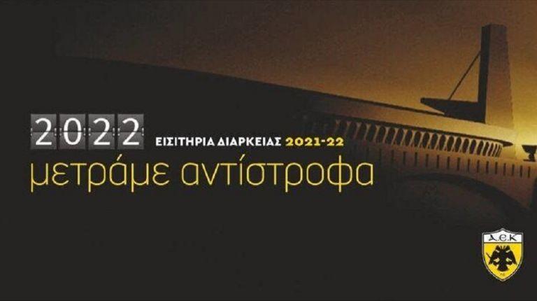 ΑΕΚ: Από Δευτέρα 26 Ιουλίου η ελεύθερη διάθεση των εισιτηρίων διαρκείας | to10.gr