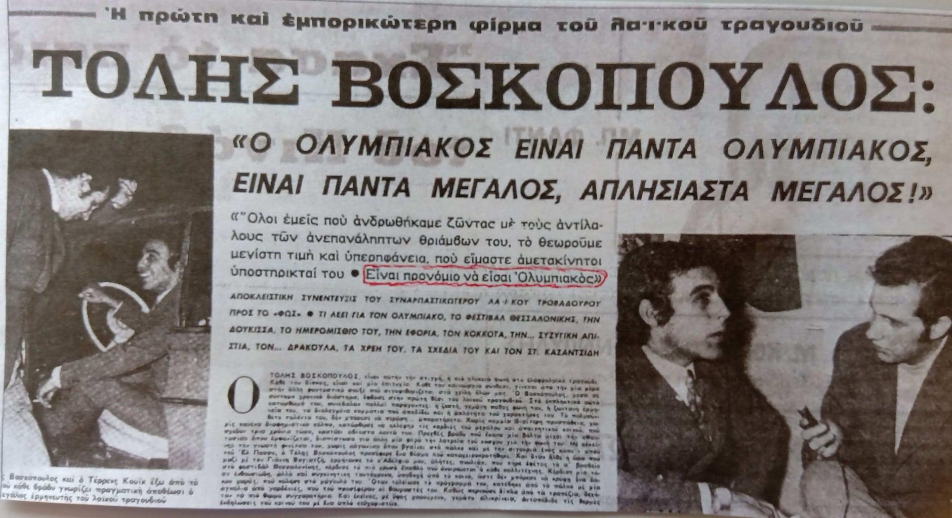 Σπάνιο ιστορικό ντοκουμέντο 50 χρόνων: Αποκαλύφθηκε τι ομάδα ήταν ο Τόλης Βοσκόπουλος (Pic)