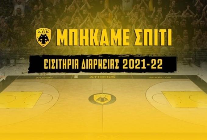 ΑΕΚ – Ανακοίνωση για τα εισιτήρια διαρκείας στο μπάσκετ | to10.gr