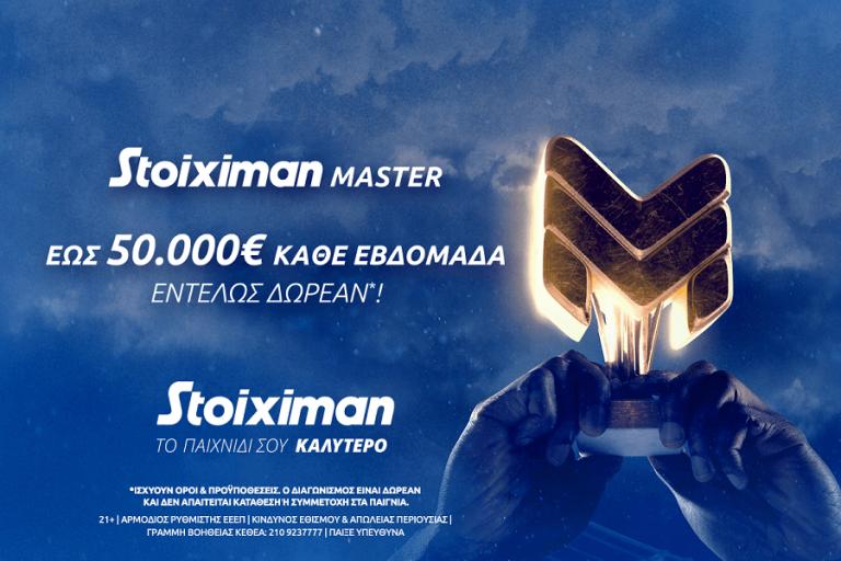 Stoiximan Master: έως 50.000€ εντελώς δωρεάν* και αυτό το Σαββατοκύριακο! | to10.gr