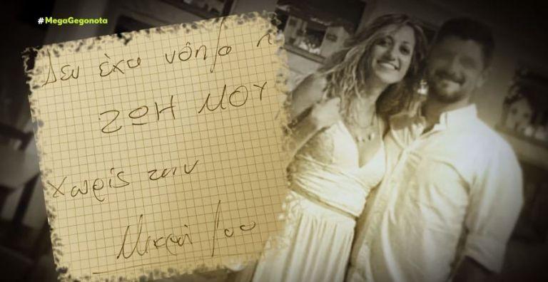 Το χειρόγραφο σημείωμα που άφησε πριν αυτοκτονήσει ο δολοφόνος της Ντόρας   to10.gr